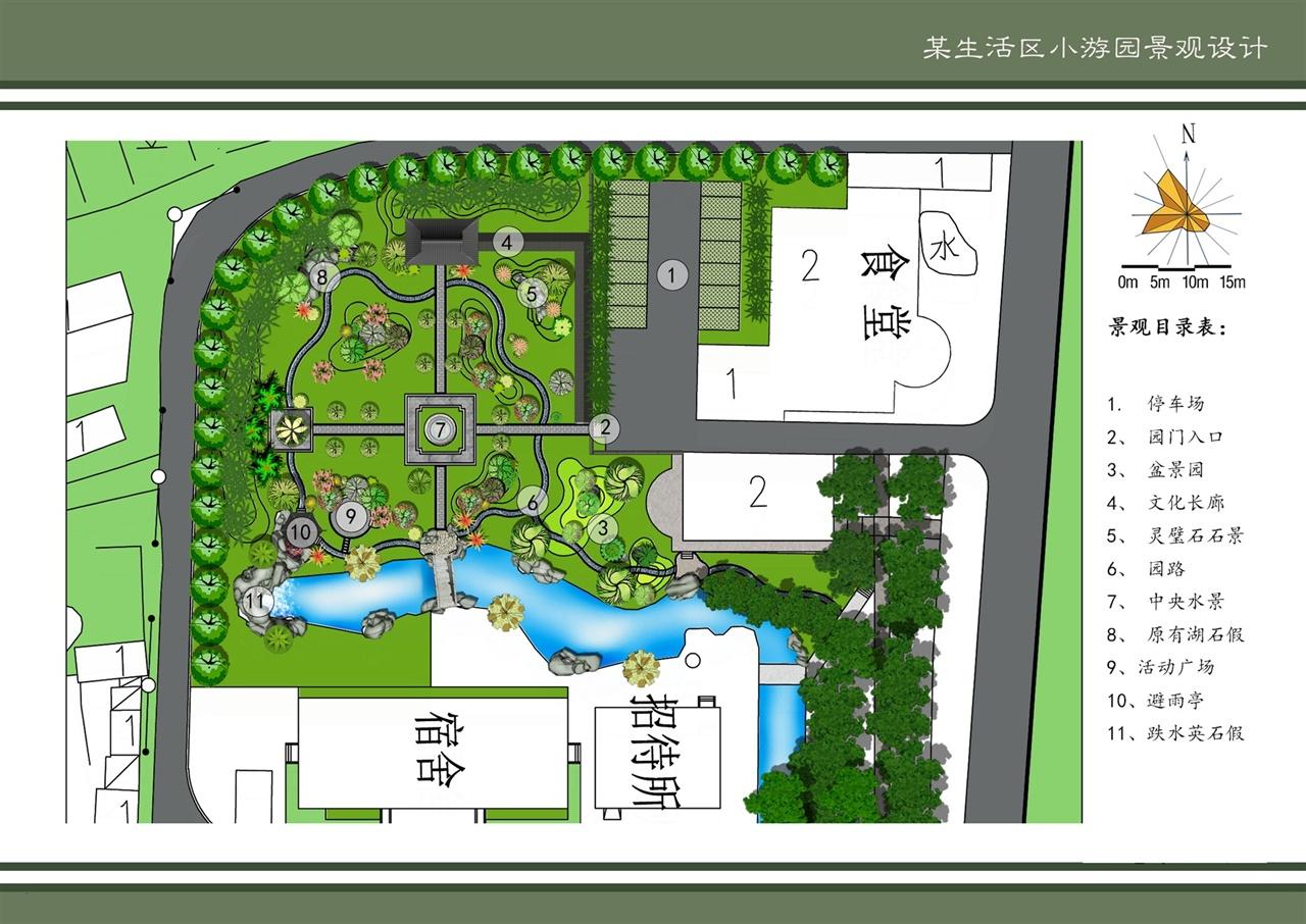 某景观绿化设计-归之庄风景园林设计室