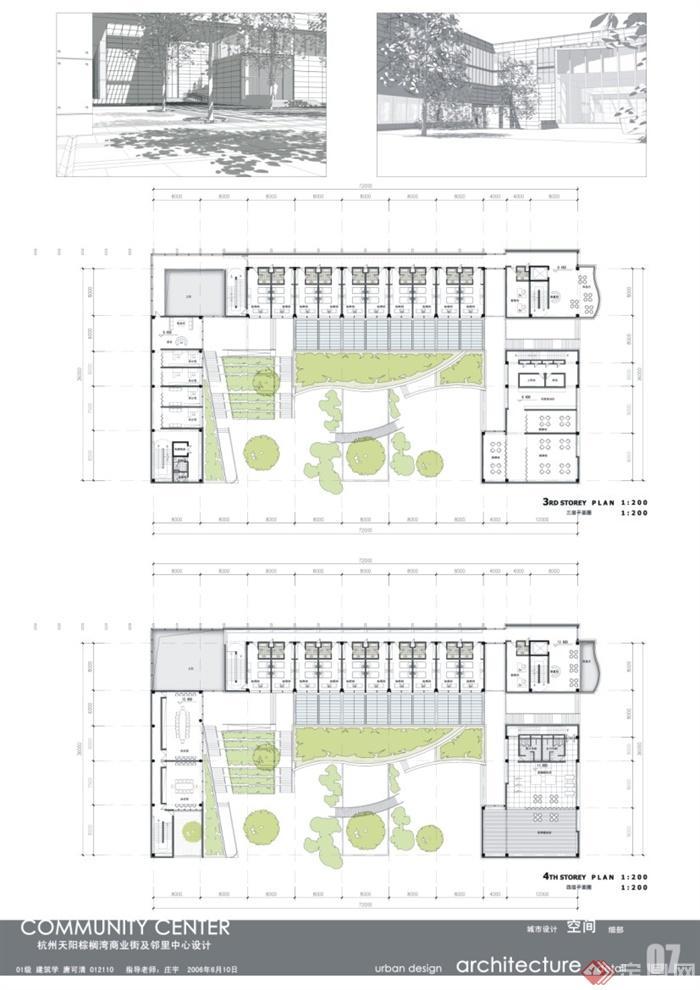 建筑规划设计的排版合集