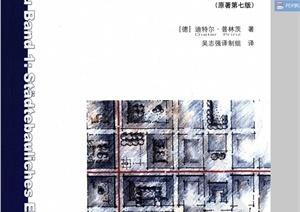 某现代城市设计pdf理论知识