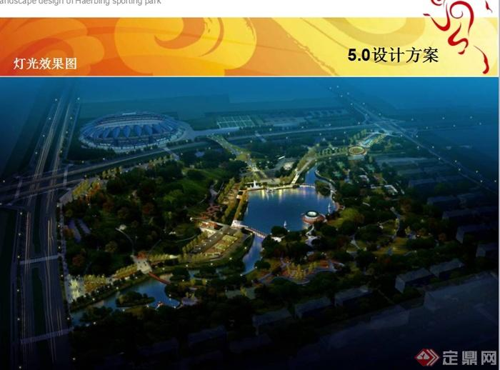 哈尔滨体育公园详细设计ppt文本[原创]