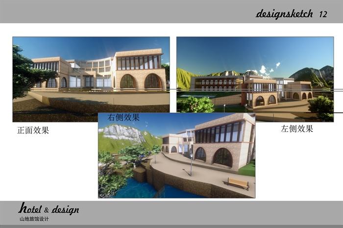 现代风格山地旅馆建筑楼设计su模型及jpg方案[原创]图片