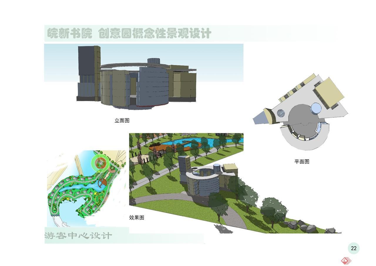 皖新书院景观设计