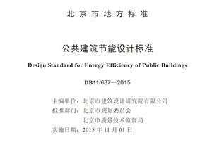《公共建筑节能设计标准》pdf电子版