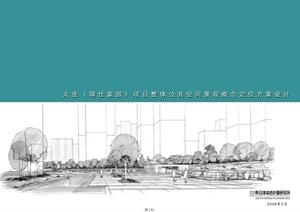 某住宅小区公共空间景观概念定位JPG方案设计