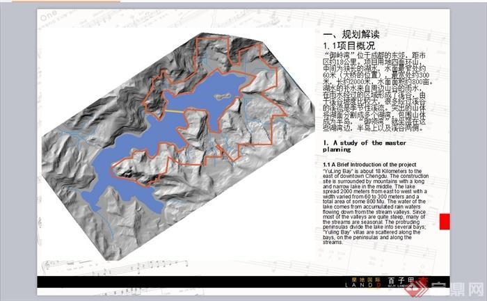 某高档别墅区景观规划PPT文档方案设计