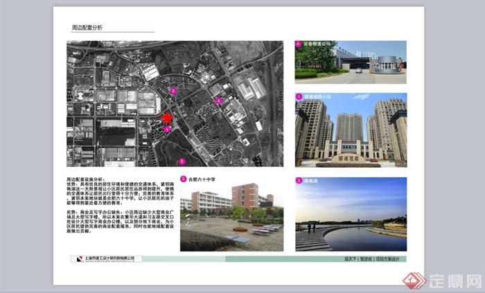 某现代风格住宅小区景观规划设计ppt方案[原创]