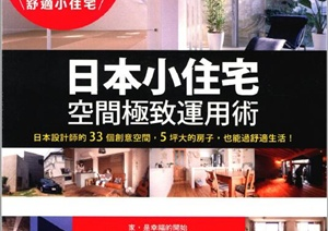 某日式創意空間裝飾設計pdf住宅空間