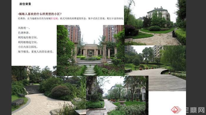 某新古典风格住宅小区景观规划设计pdf方案[原创]
