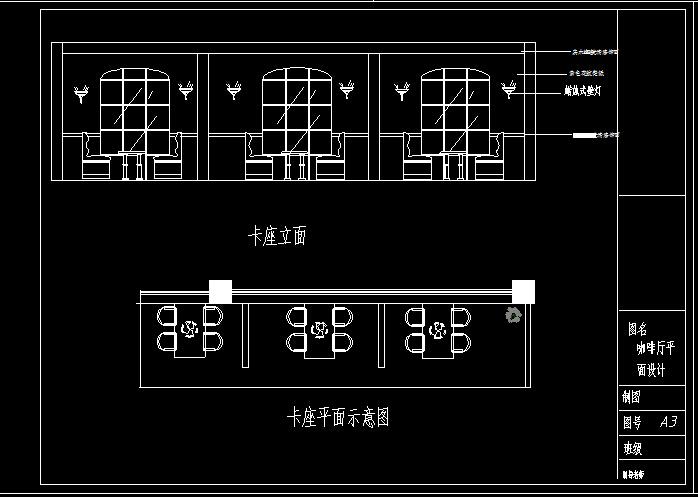 某现代风格咖啡厅设计cad方案图[原创]