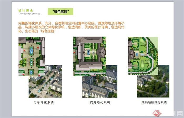 某现代中式星球精神病院建筑设计ppt方案全套[原创]字体风格v星球图片