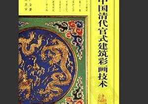中国清代官式建筑彩画技术知识PDF文本