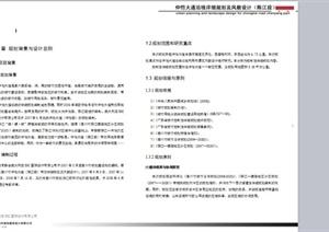 惠州仲恺大道施工方案设计Word文档