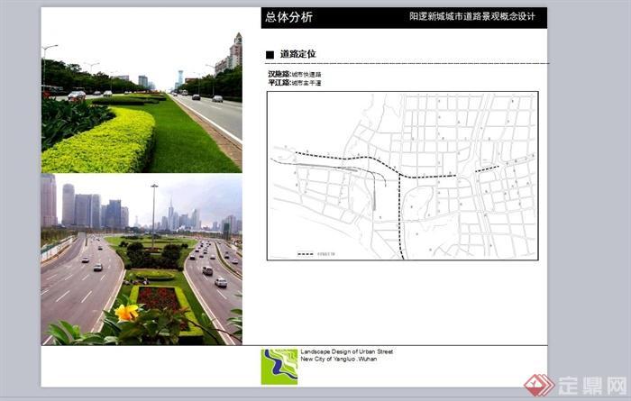 阳逻道路现代风格环岛景观规划设计ppt方案[原创]