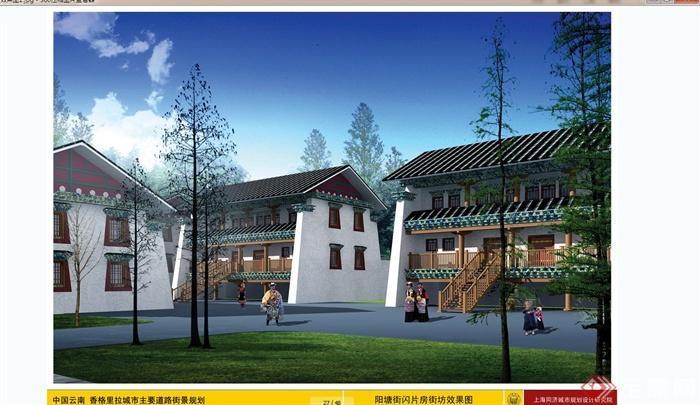 香格里拉现代中式藏式商业街建筑设计jpg方案[原创]图片