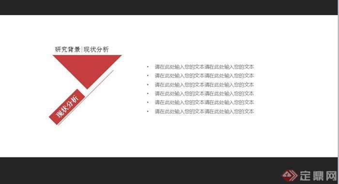 毕业论文模板设计PPT文档(4)