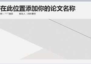 经典简约黑白色调毕业论文模板设计PPT文档