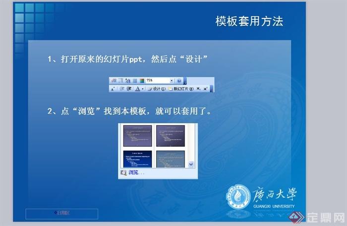 大学论文答辩模板设计PPT文档