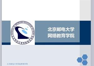 北京邮电大学网络教育学院毕业答辩模板设计PPT文档