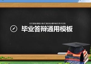 木质黑板报形式毕业论文模板设计PPT文档