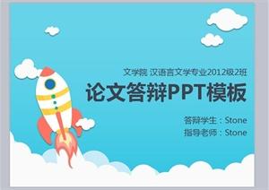 汉语言文学专业幸运飞艇学生 毕业论文设计PPT文档
