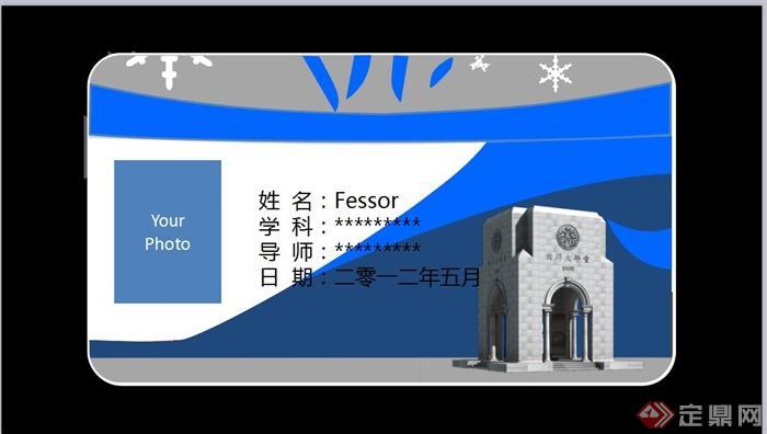 翻译专业毕业答辩PPT文档(1)