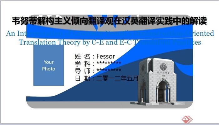 翻译专业毕业答辩PPT文档(2)
