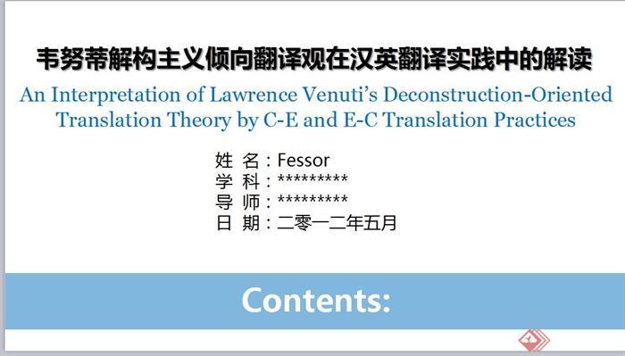 翻译专业毕业答辩PPT文档(3)