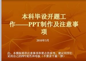 优秀本科毕业论文模板设计PPT文档