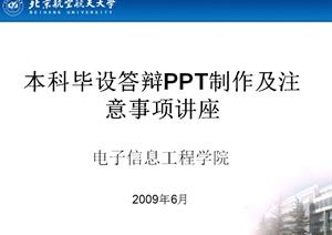 毕业设计答辩PPT注意事项及模版