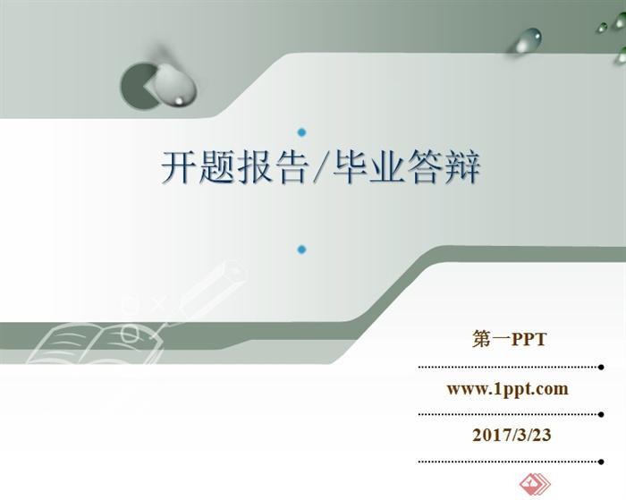 经典灰色开题报告毕业答辩PPT模板(1)