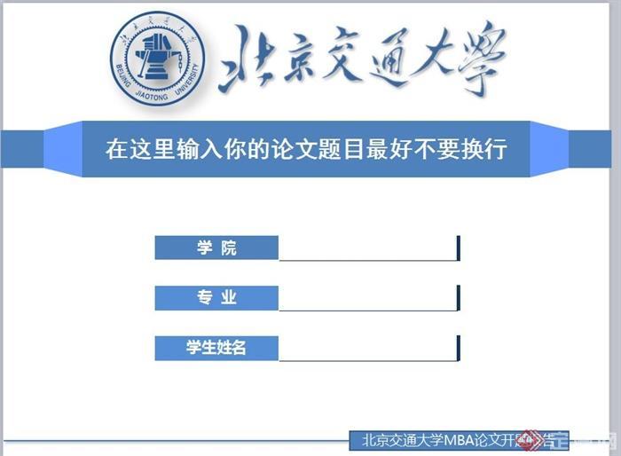 开题报告答辩模板设计PPT文档