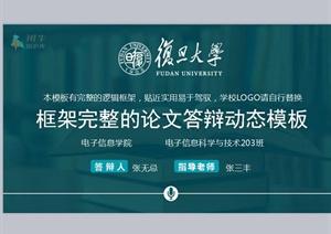 清新大学生毕业论文模板设计PPT文档