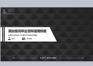 黑白极简毕业论文答辩模板设计PPT文档