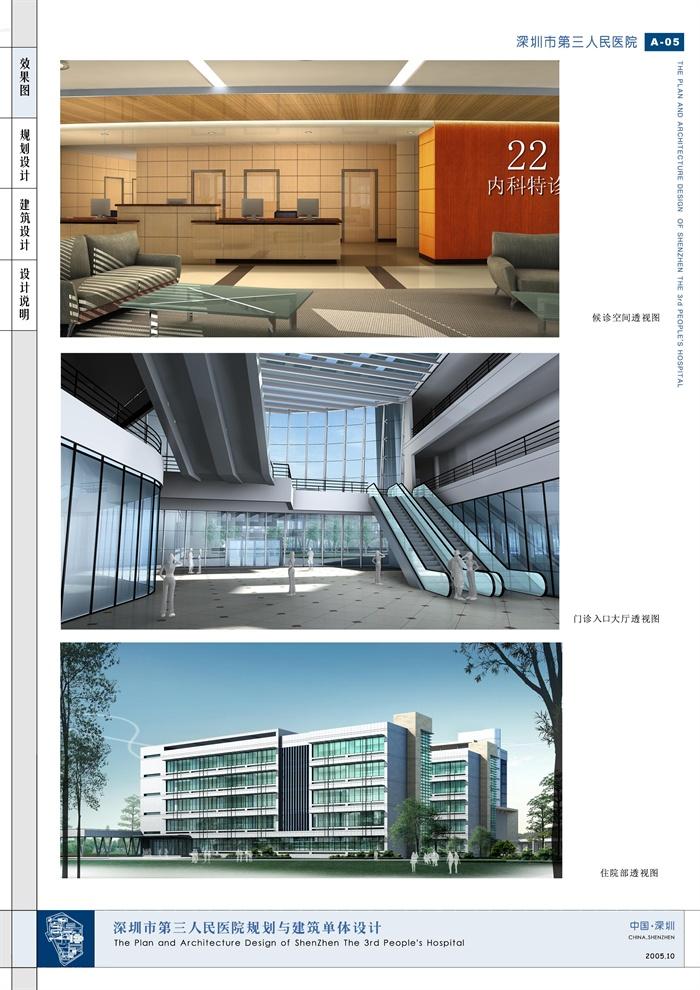 广东深圳某文本住宅及建筑设计方案医院[原创景观精装修设计的成本管理图片