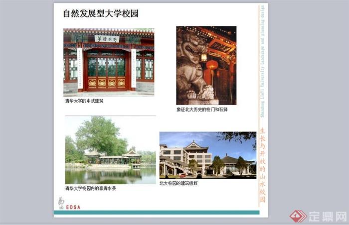 山东临沂大学环艺规划设计PPT方案[原创]景观v大学包括室内设计吗图片