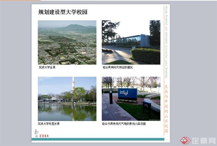 山东临沂大学景观规划设计PPT方案