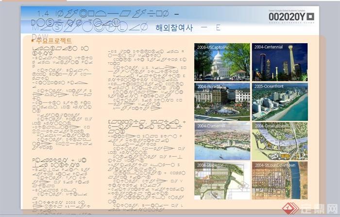 延世大学景观规划设计PPT方案