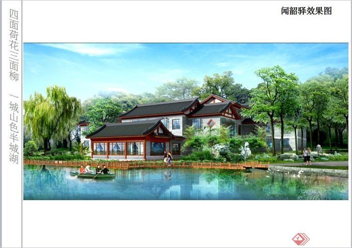 大明湖风景名胜区景观规划设计ppt方案[原创]