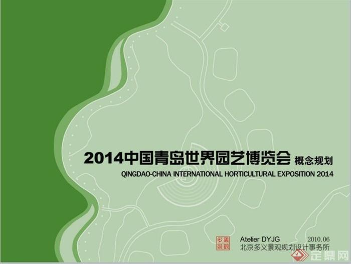 青岛世园会景观规划设计PPT扩充方案