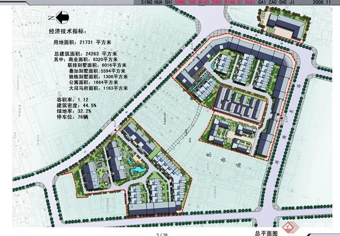 中式风格别墅住宅区规划设计方案[原创]