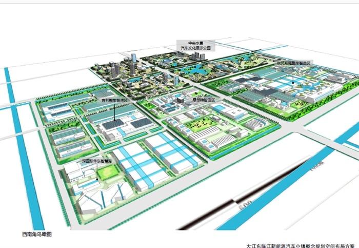 大江东新能源汽车小镇空间布局概念设计整套方案高清文本(7)-某现高清图片