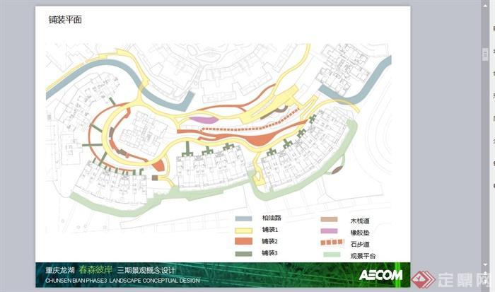 某现代风格公园景观规划设计PPT方案文档