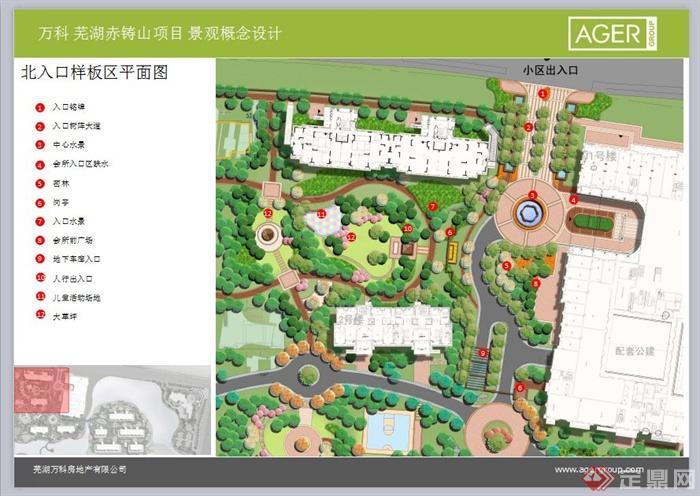 某现代风格芜湖万科办公区景观规划设计ppt方案(12)图片