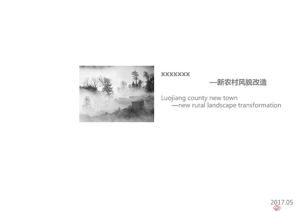 罗江县新盛村新农村建设_页面_01