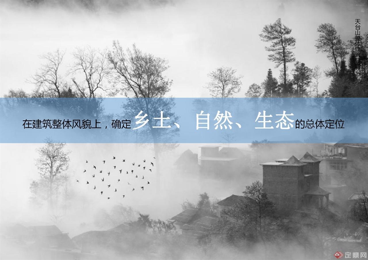 罗江县新盛村新农村建设_页面_03