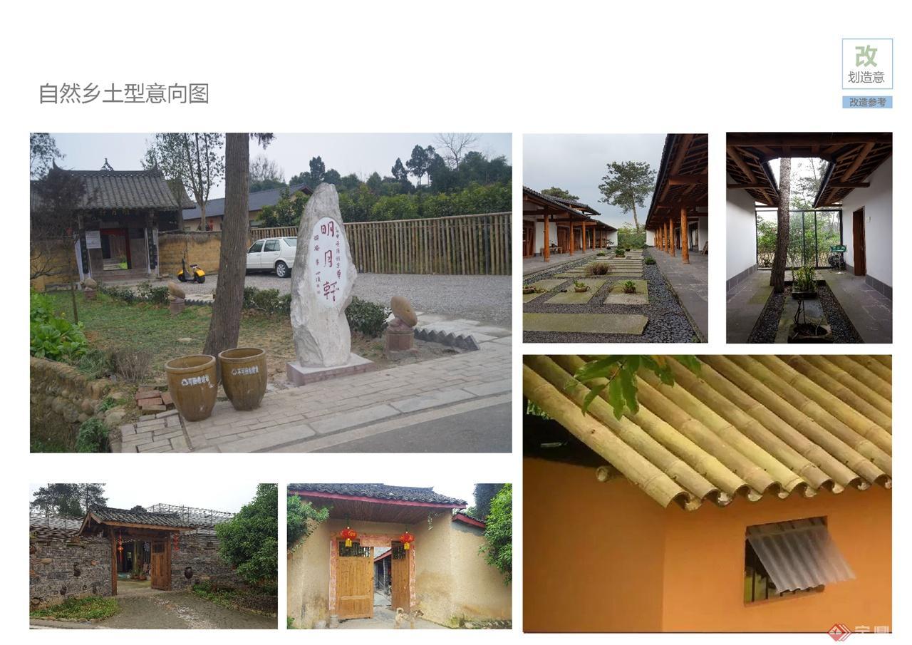 罗江县新盛村新农村建设_页面_04