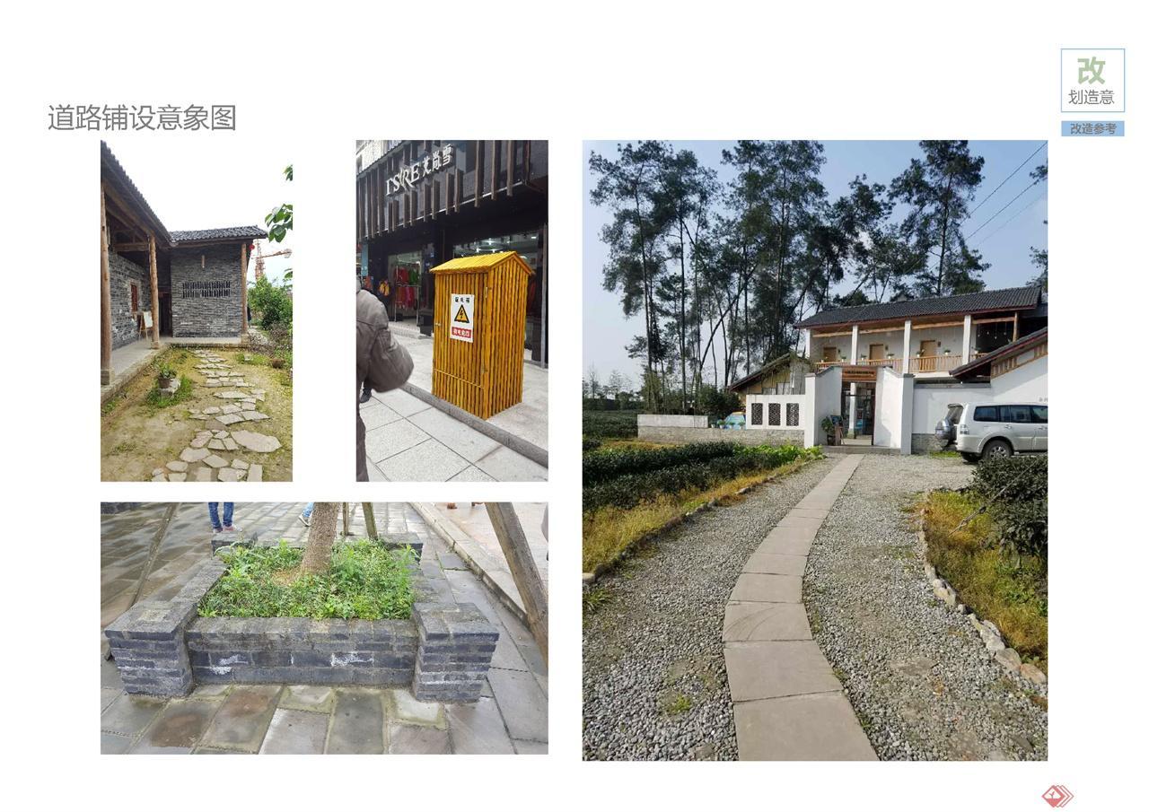 罗江县新盛村新农村建设_页面_06