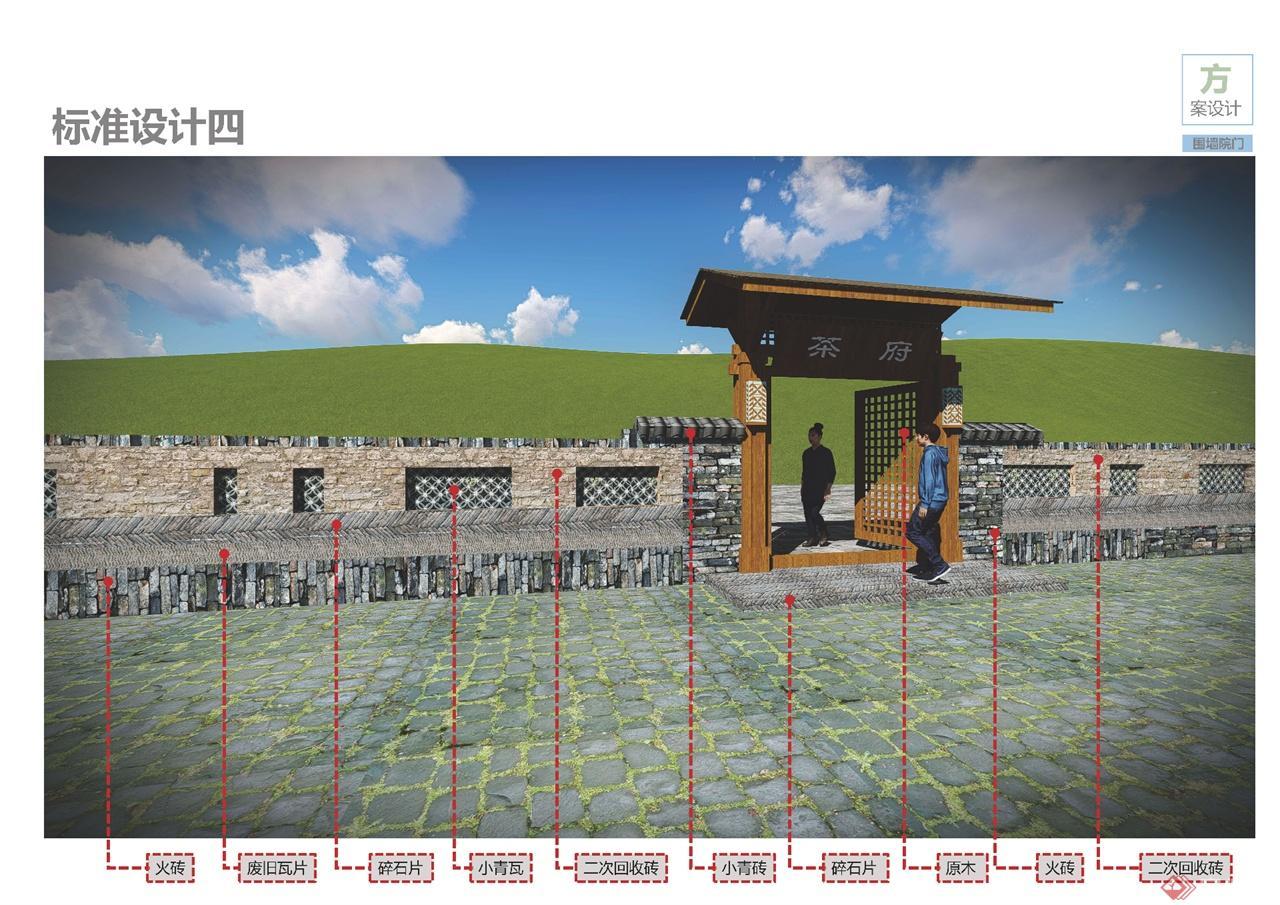 罗江县新盛村新农村建设_页面_37