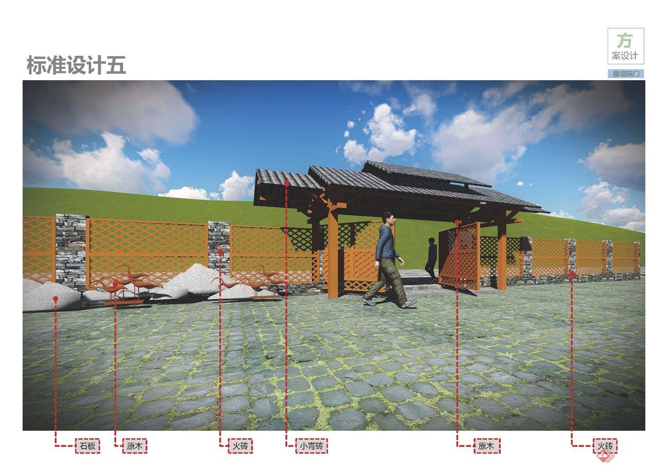 罗江县新盛村新农村建设_页面_39