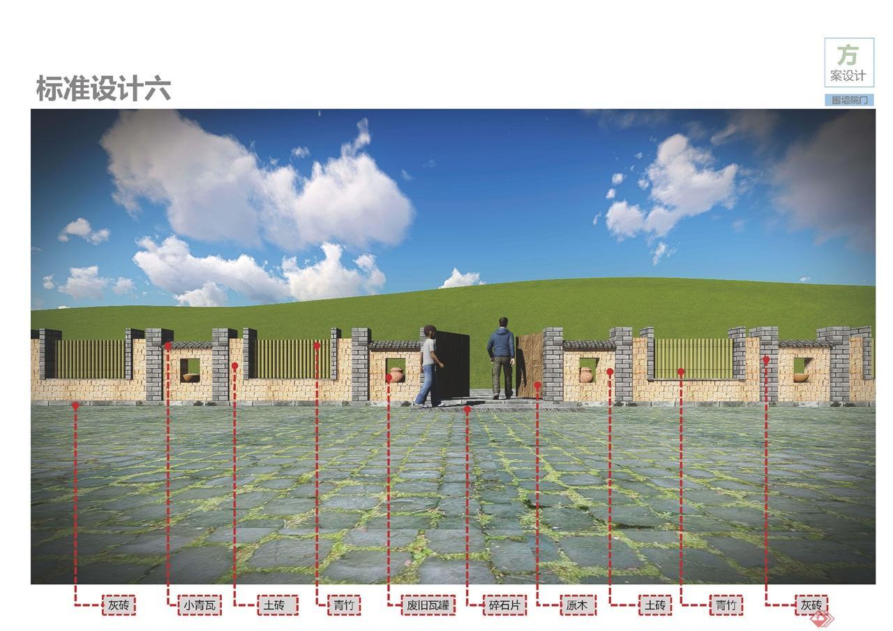 罗江县新盛村新农村建设_页面_41